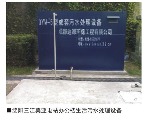 绵阳三江美亚电站办公楼生活污水处理beplay体育网页版登录