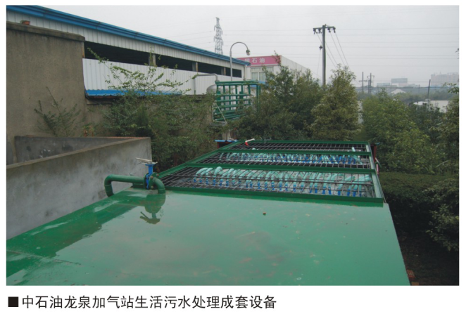 中石油龙泉加气站生活污水处理成套beplay体育网页版登录
