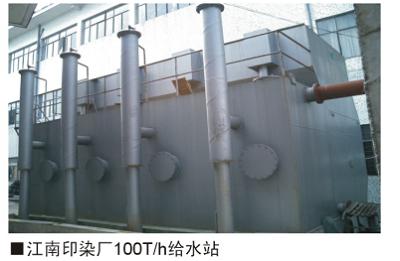 江南印染厂100T/h给水站污水处理项目