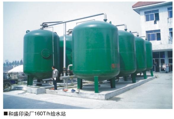 和盛印染厂160T/h给水站污水处理项目