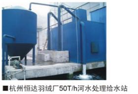 杭州恒达羽绒厂50T/h河水处理给水站污水处理项目